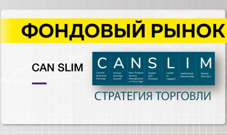 CAN SLIM